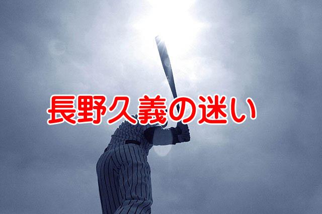 長野久義がスタメン落ち!32歳の天才打者は終わってしまうのか?