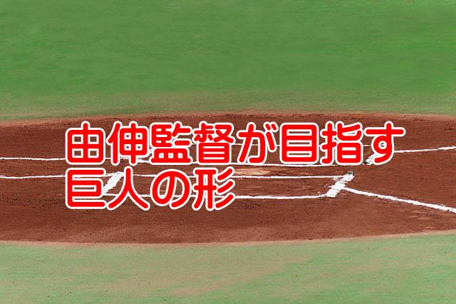 由伸監督が選んだ巨人像は先行逃げ切りではない!終盤追撃型への変貌