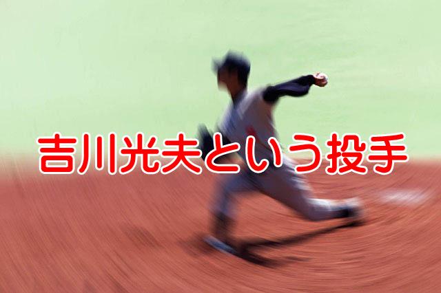 元パ・リーグMVP男吉川光夫に大きな期待をかけ過ぎちゃイケないよ