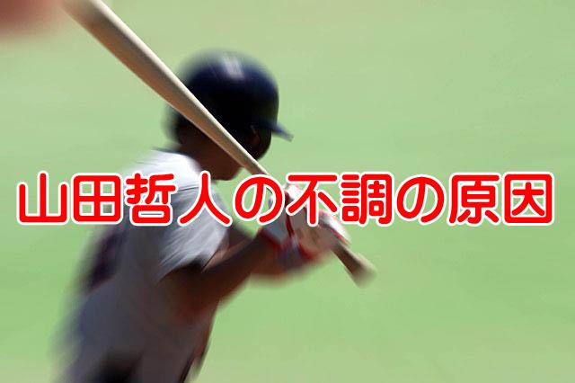 山田哲人を壊したのはWBCではない!真犯人は誰なんだ?