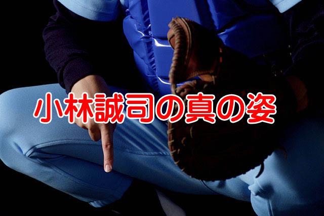 WBCで覚醒したはずの小林誠司の絶不調は計算された戦略だった