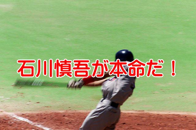 巨人20億円大補強の大本命は実は石川慎吾だった!