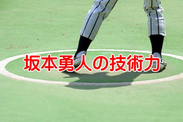 坂本勇人の目指すべき頂きは三冠王!もはや技術力は落合級
