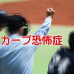 悔しくないのか!もし今日広島にボロ負けしたら巨人ファン辞めます!