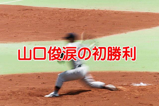 山口俊ノーヒットノーラン(継投だけど)達成で涙の巨人移籍後初勝利!