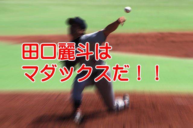 日本のマダックス!巨人田口麗斗が自在に操る魔球とは?